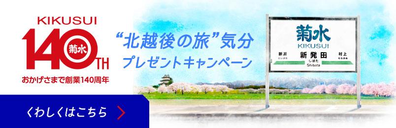 """140年の感謝をこめて""""北越後の旅""""気分プレゼントキャンペーン"""